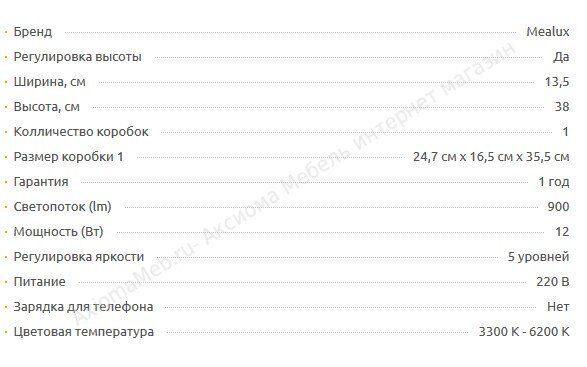 lamp_CV_130_white характеристики