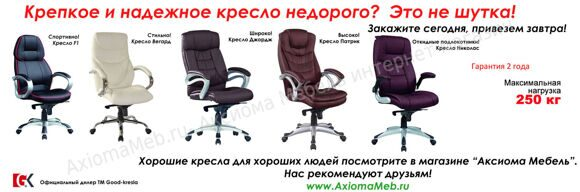 Усиленные кресла в Аксиома Мебель