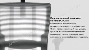 Поясница материал Duoflex Bravo  BR-200C