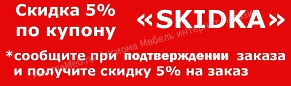 скидка 5% в Аксиома Мебель