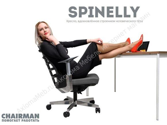 кресло Chairman SPINELLY общее