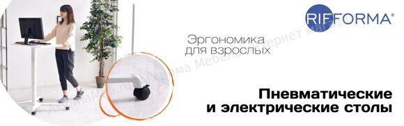 пневматические столы rifforma